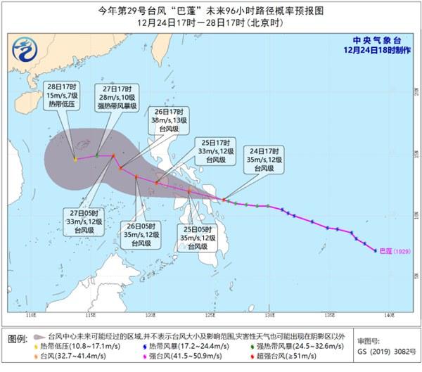 """""""巴蓬""""加强为台风级 25日晚上移入南海东部"""