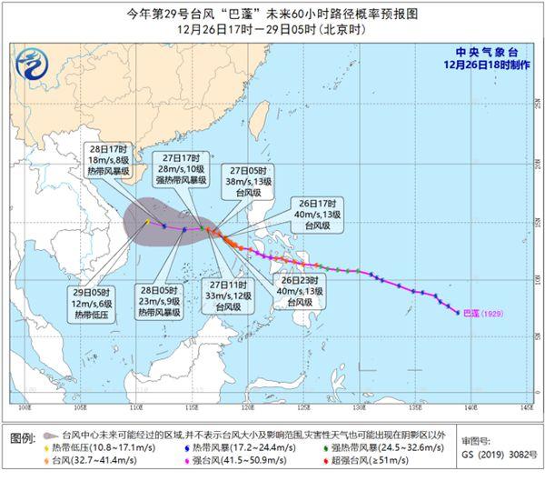 台风蓝色预警:南海部分海域风力将达9至10级