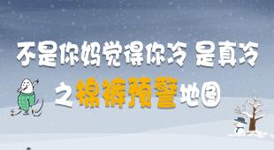 今冬首个棉裤预警发布 全国约五成地区需棉裤护体