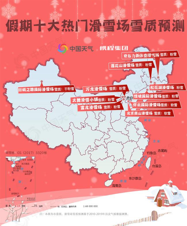 寒假及春节假期滑雪游报告出炉 预计十大热门滑雪场雪质良好
