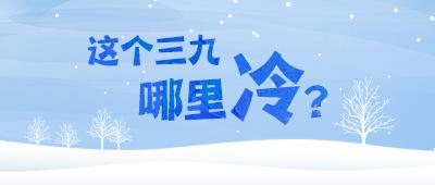 """最新""""冰窟""""排行榜出�t!看看�@��三九哪最冷�@�N言���模�"""