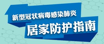 新型冠狀病毒肺炎居家防護指南