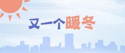 全国冬季气温历史同期第五高 六省市史上最暖