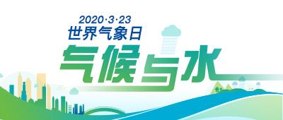 专题:2020年世界气象日 气候与水