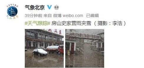 春雨润京城!今天北京有降水山区飘雪 最高气温跌至12℃