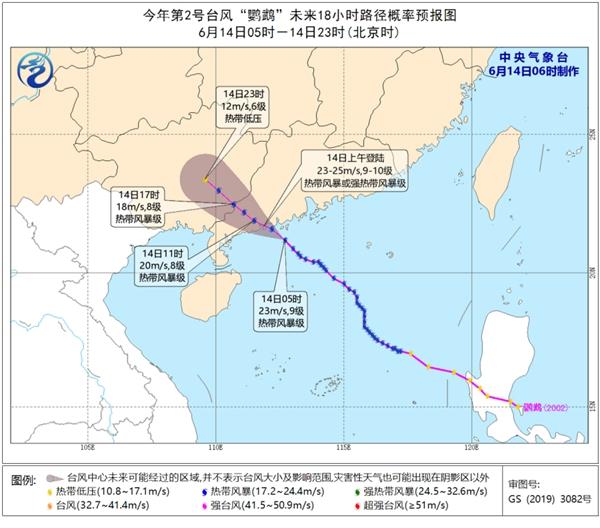 """台风""""鹦鹉""""登陆【地点】广东广西部分地区将有大暴雨"""