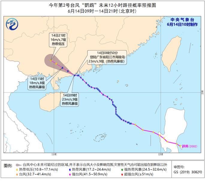 台风蓝色预警 华南局部有大暴雨部分海域阵风9至10级