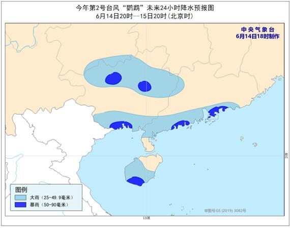 """台风蓝色预警解除 """"鹦鹉""""减弱为热带低压"""