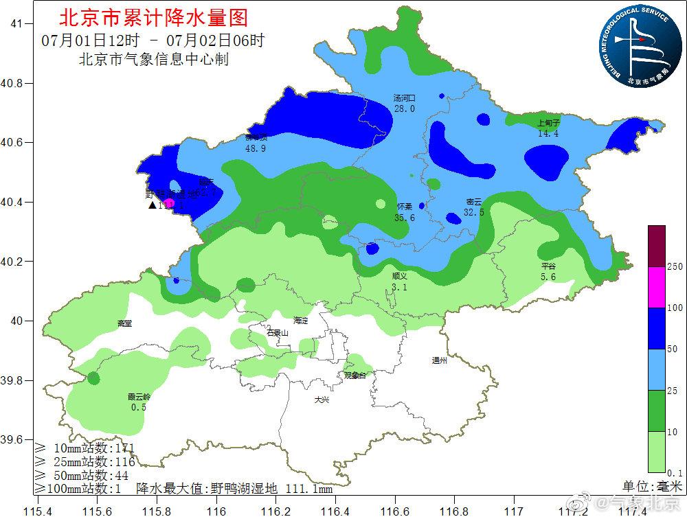 http://i.weather.com.cn/images/cn/news/2020/07/02/1593645081049087512.jpg