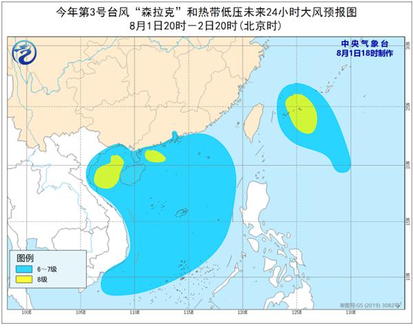"""台风""""森拉克""""已移入北部湾海面  第4号台风或生成"""