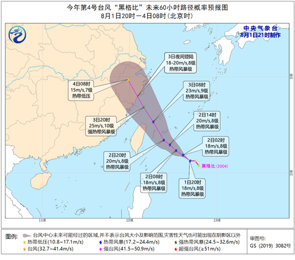 """今年第4号台风""""黑格比""""将于3日夜间在我国东南沿海登陆"""