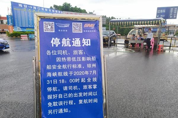 今年第4号台风生成 华南风雨强劲江南高温盛行