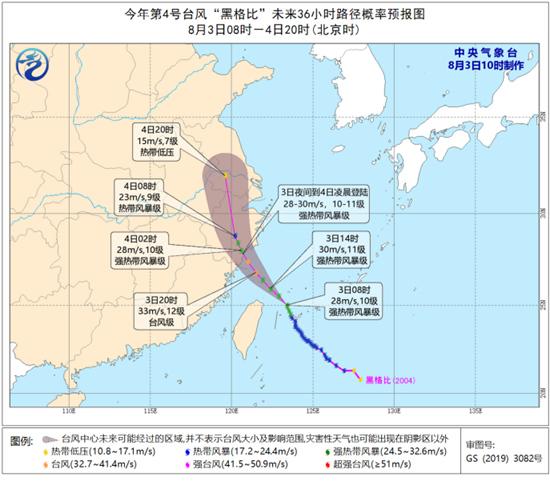 """台风黄色预警 """"黑格比""""将登陆浙闽沿海浙江局地大暴雨"""