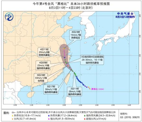 """台风再升级!""""黑格比""""将登陆浙闽沿海 浙江等5省市掀强风雨"""