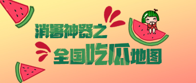 吃瓜地图:一图告诉你哪里西瓜最好吃