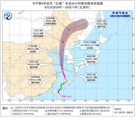 臺風攜風雨影響山東遼寧等地 冷空氣啟程將襲西北華北