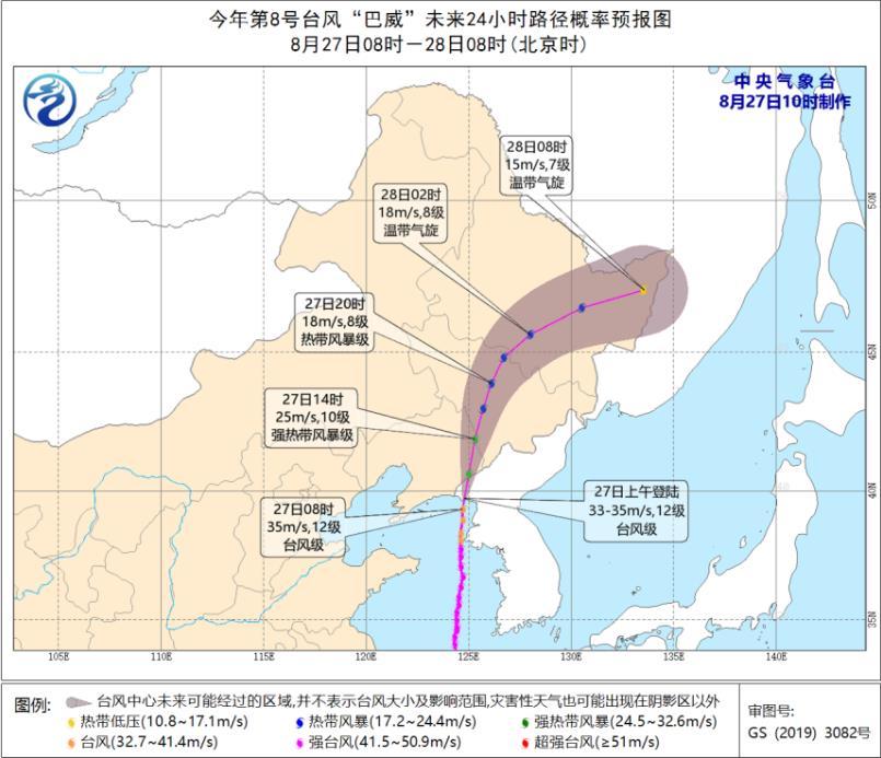"""台风""""巴威""""登陆朝鲜平安北道沿海 我国东北风雨强劲仍需防范"""
