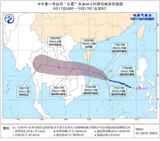 """台风预警!""""红霞""""增强为强热带风暴级 海南岛东部局地有暴雨"""