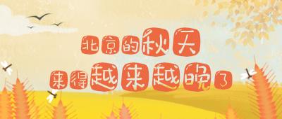 北京入秋!大数据显示秋天来得越来越晚