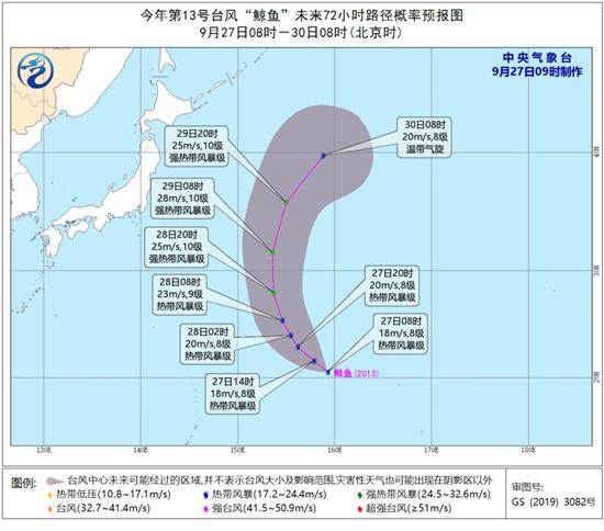 """今年第13号台风""""鲸鱼""""生成"""