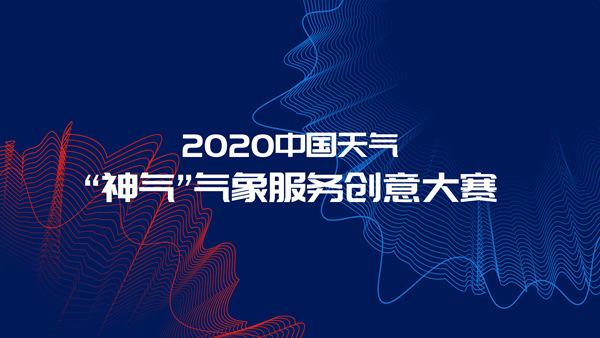 """2020中国天气""""神气""""气象服务创意大赛拉开帷幕"""
