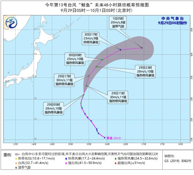 http://i.weather.com.cn/images/cn/news/2020/09/29/1601334649623047024.png