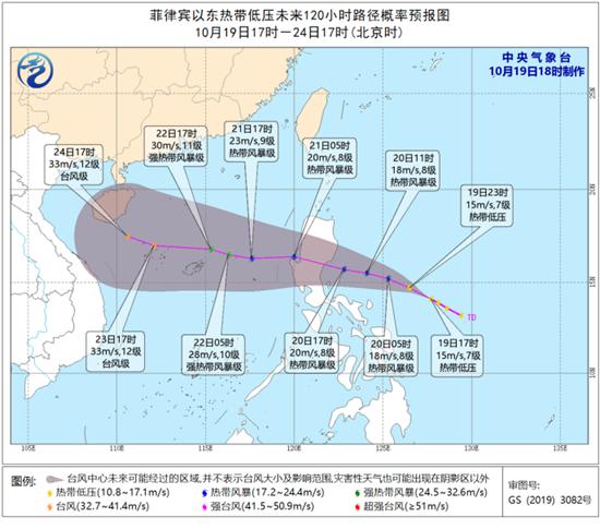 菲律宾以东热带低压不断增强 将于20日加强为台风