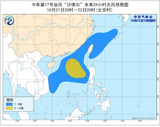 """台风""""沙德尔""""强度逐渐增强 23日移速将加快并趋向海南近海"""