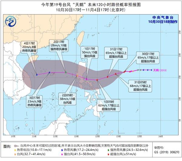 """台风""""天鹅""""逐渐趋向菲律宾吕宋岛 """"艾莎尼""""向西偏北方向移动"""