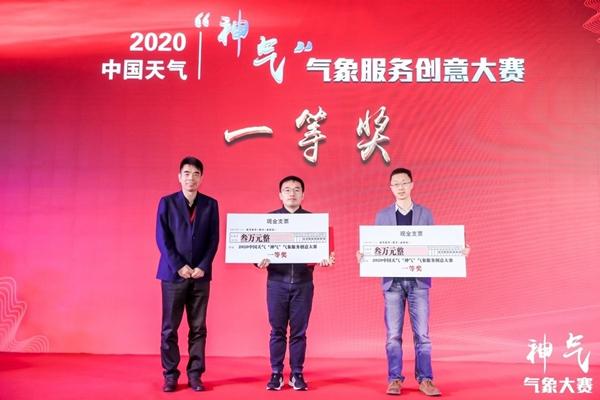 """2020中国天气""""神气""""气象服务创意大赛圆满结束"""