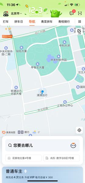 """滴滴与""""中国天气""""签署战略合作 将在滴滴App内展示天气信息"""