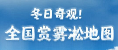 冬季視覺盛宴!全國賞霧凇地圖 一覽各地最佳觀賞期