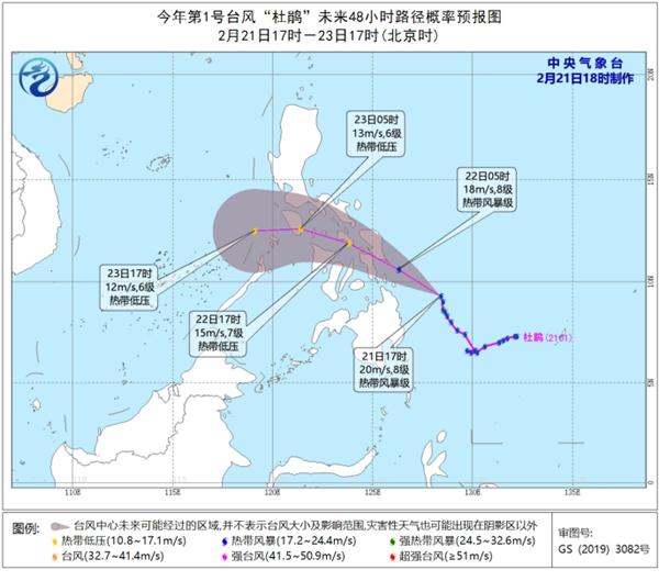 """台风""""杜鹃""""将于明天上午登陆菲律宾沿海 23日移入南海"""