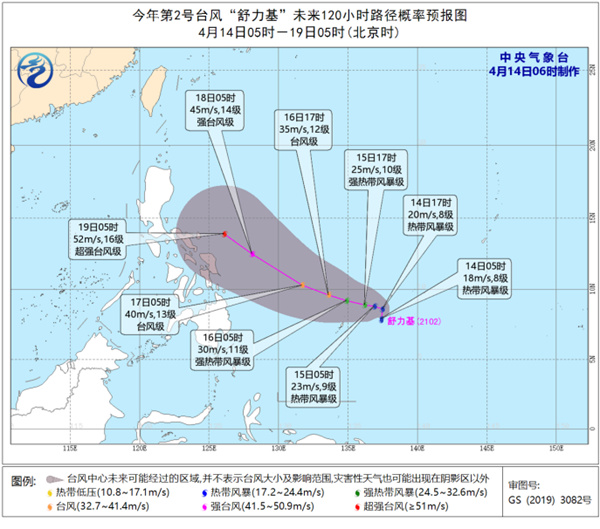 """今年第2号台风""""舒力基""""生成 最强可达强台风级或超强台风级"""