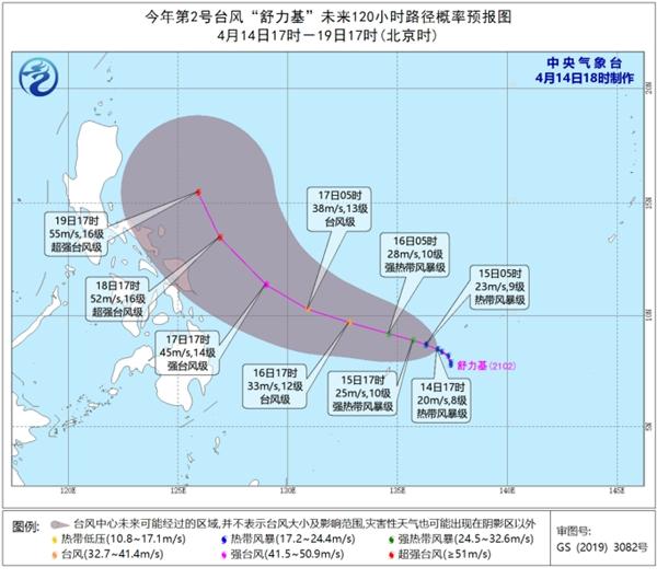 """台风""""舒力基""""仍位于菲律宾东部洋面 将向西偏北方向移动"""