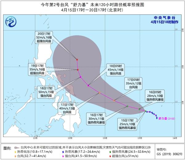"""台风""""舒力基""""位于菲律宾东部洋面 未来五天对我国近海无影响"""