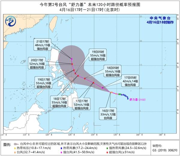"""台风""""舒力基""""继续加强 逐渐趋向吕宋岛东部近海"""