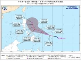 """台风""""舒力基""""继续加强 19日以后逐渐趋向吕宋岛东部近海"""
