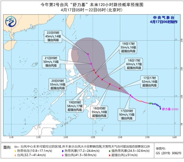 """台风""""舒力基""""加强为强台风级 逐渐趋向菲律宾吕宋岛东部近海"""