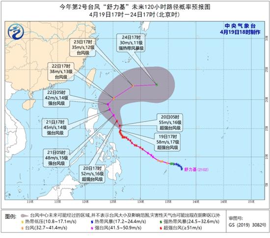 """台风""""舒力基""""向偏北方向移动  强度缓慢减弱"""