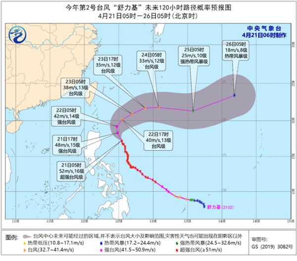 """超强台风""""舒力基""""向北偏西方向移动"""