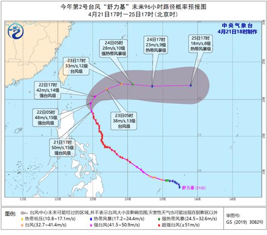 """""""舒力基""""已于今天下午减弱为强台风 向偏北方向移动"""