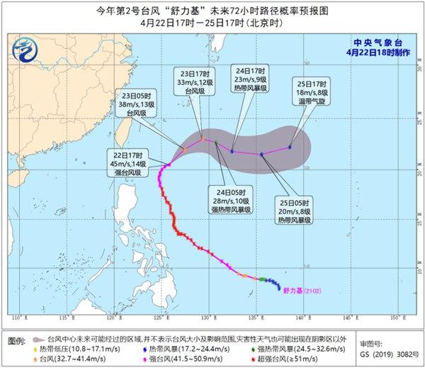 """台风""""舒力基""""对我国海区的影响基本结束"""