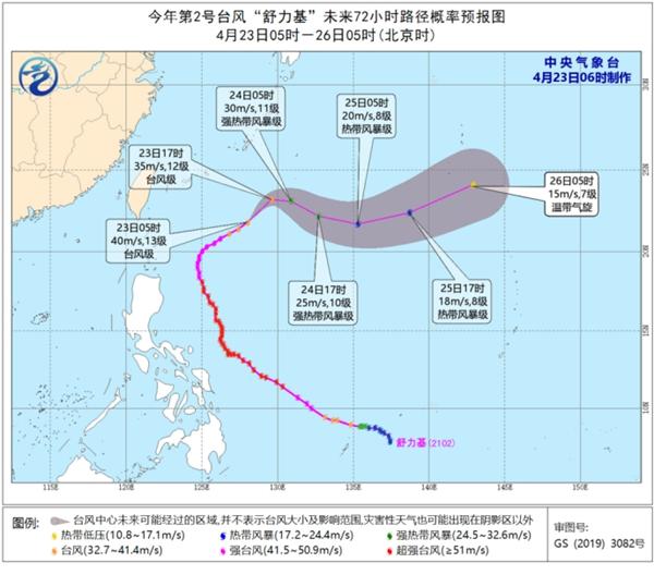 """台风""""舒力基""""向东北方向移动 将逐渐变性为温带气旋"""