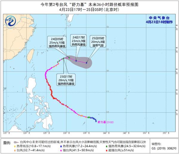 """台风""""舒力基""""将逐渐变性为温带气旋"""