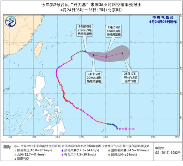 """台风""""舒力基""""减弱为热带风暴级 将逐渐变性为温带气旋"""