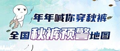 """2021""""加强版""""秋裤预警出炉"""