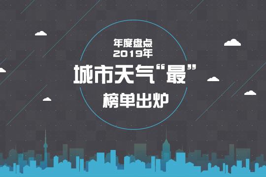 """2019年城市天气""""最""""榜单出炉"""