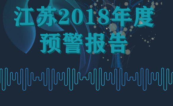 江苏2018年度预警报告新鲜出炉!