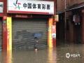 20日中午,强雷雨云带自西北向东南扫过广东东莞市,局地录得最大阵风11级。11至15时,东莞共有17个镇街录得超过50毫米的降水,最大降水出现在中堂,为78.2毫米。猛而急的强降水,使东莞多地出现内涝,交通受阻。图为莞城城区路面积水至膝盖。(摄/曹雪 文/姜晓岑)